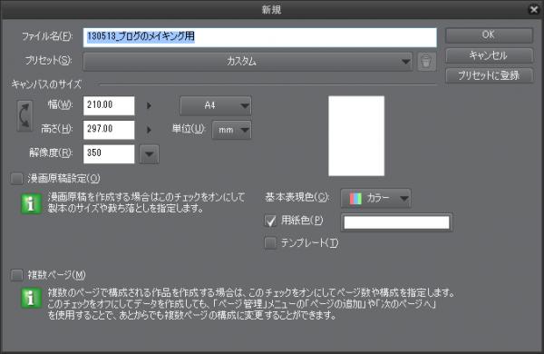 新規作成ダイアログ A4 350dpi