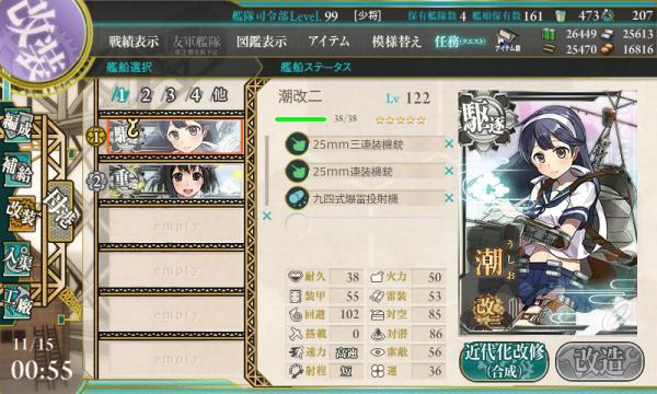 141115_潮改二
