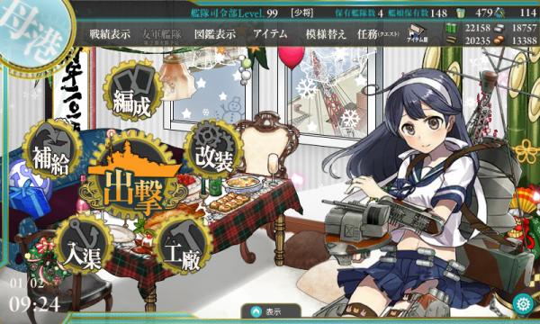 150102_艦これ_潮